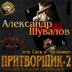 Притворщик 2, или Сага о «болванах». Александр Шувалов — Слушать аудиокнигу онлайн