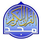 تردد قناة المجد للاستماع للقرآن الكريم في النايل سات Nilesat