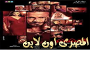 http://elmasry-online.blogspot.com/2013/10/Watch-film-elkashash-elkashash-elkashash-without-download-full-original-copy-DVDs-2013.html