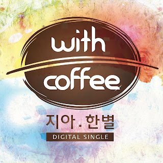 Zia (지아) & Han Byul (한별) - With Coffee