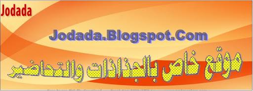 موقع هام خاصة بالجذاذات والتحاضير