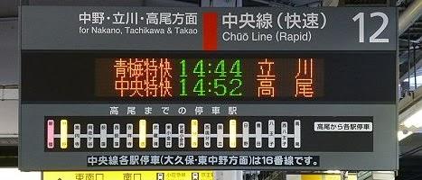 中央線快速 国分寺行き E233系(平日2本運行)