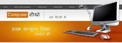 अब निःशुल्क हिन्दी भाषा में कंप्यूटर शिक्षा लीजिये.  इस चित्र पर क्लिक करे.