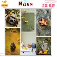 http://idea-sib.blogspot.ru/2015/08/4.html