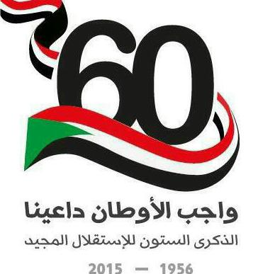 60 years for Sudan Independence