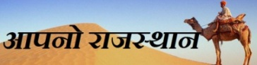 Hamara Rajasthan (आपनो राजस्थान) , marwari desi mp3 video songs ,poems,online mera rajasthani blog