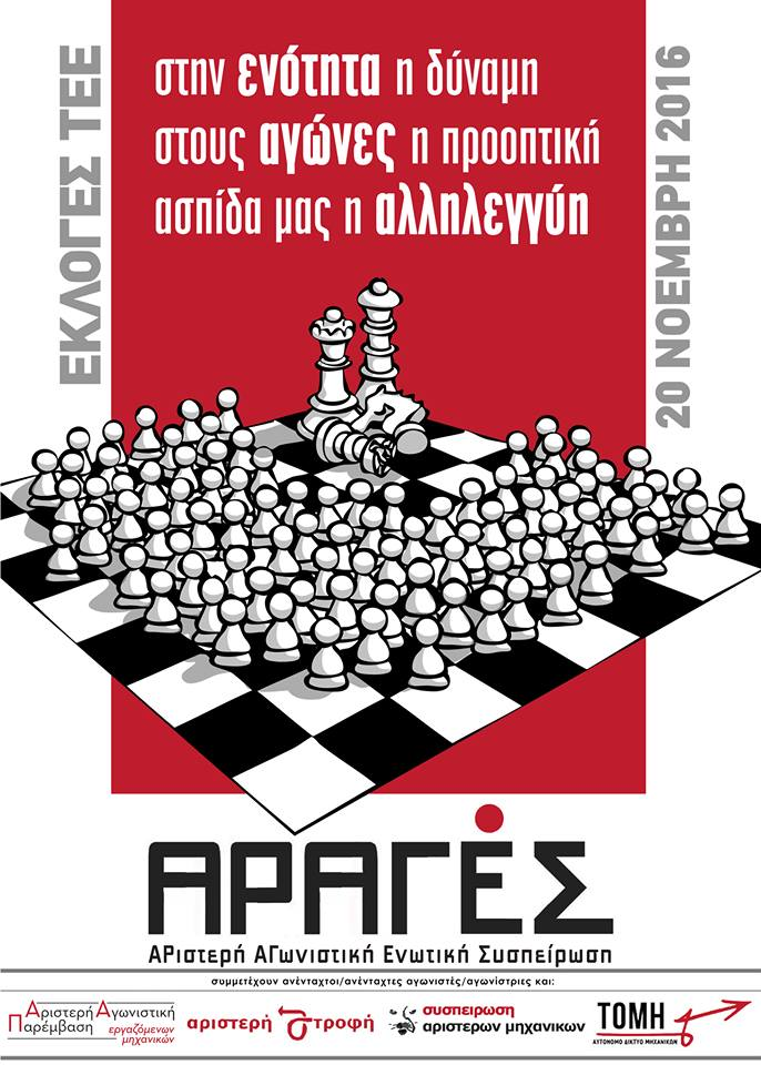 ΑΡ.ΑΓ.Ε.Σ. - Η κεντρική εκλογική αφίσα