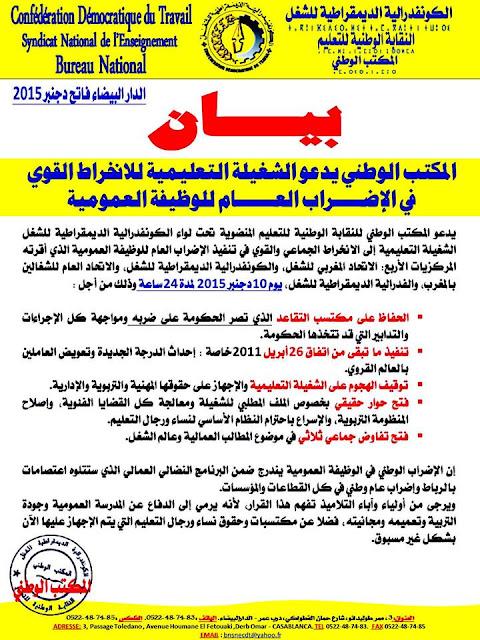 بيان المكتب الوطني للنقابة الوطنية للتعليم حول الإضراب العام ليوم 10 دجنبر 2015