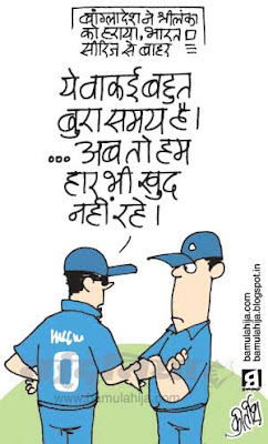 cricket cartoon, bcci, Sports Cartoon, team india cartoon
