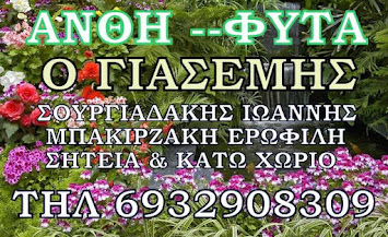 SPONSORAS COM TV-ANΘΗ ΦΥΤΑ ΓΙΑΣΕΜΗΣ