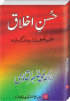 Husn_e_Ikhlaq Urdu Islamic Book By Tahir ul Qadri