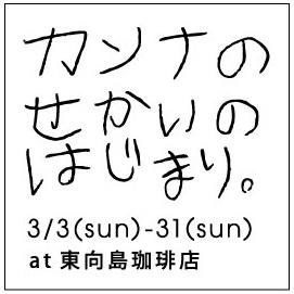 東條カンナ個展「カンナのせかいのはじまり。」