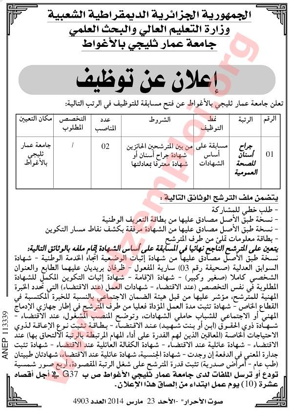 إعلان مسابقة توظيف في جامعة عمار ثليجي الأغواط Laghouat