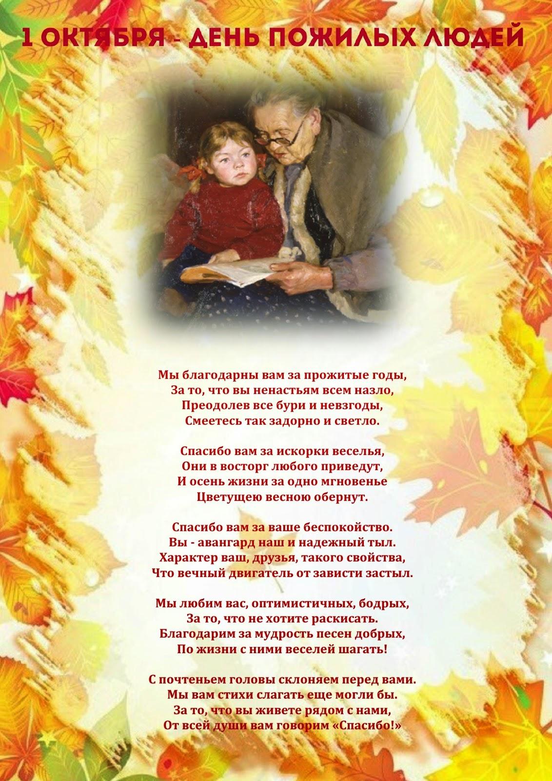 Детские стихи к дню пожилого человека поздравления