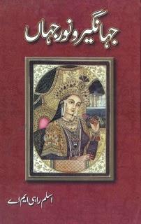 Jahangir-O-Noor-Jahan-by-Aslamr-Rahi