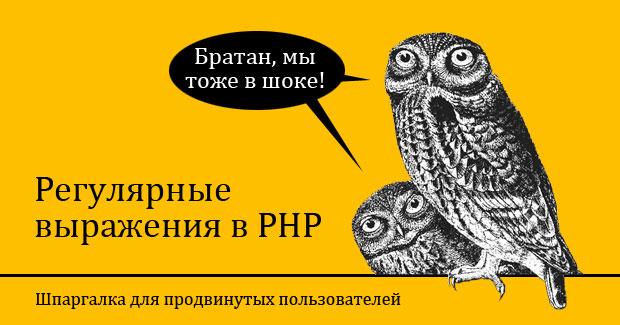 регулярные выражения php