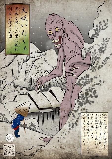 倉部蟹子の実験室: 浮世絵風クトゥルー神話がこの世の物ならざる奇怪な雰囲気な件 2012年8月9