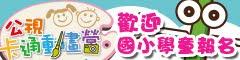公視週末動畫營 歡迎國小學童報名(12月)
