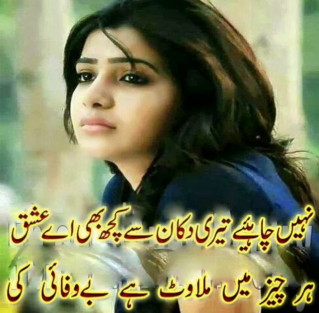 Be Wafai Shayari In Urdu Image