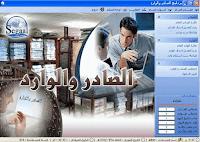 برنامج الصادر والوارد Program of the incoming and outgoing