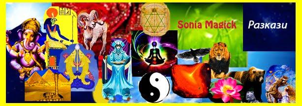 Sonia Magick: Магически разкази