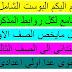 جميع مذكرات اللغة الانجليزية وكل شئ  من اولى ابتدائي  الى الثالث الثانوى عدا اولى اعدادى  تجميعة روعة من مستر احمد سعد