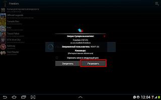 Screenshot_2012-12-20-12-04-55.png
