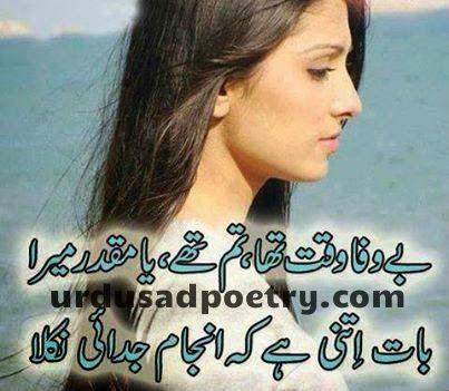 Be-Wafa Waqt Tha