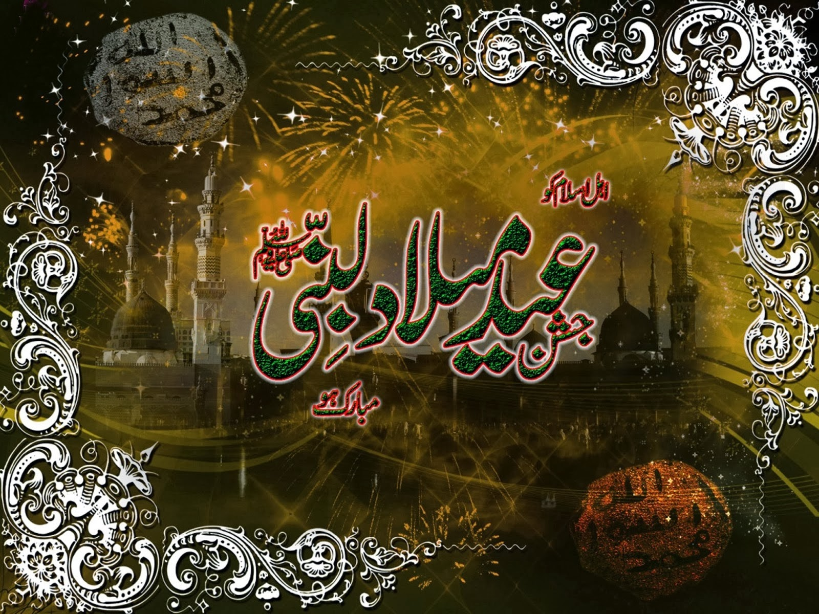 12 rabi ul awal eid milad un nabi essay Eid milad un nabi has always been a topic of discussion in muslim world because of the difference of egypt and some parts of africa this day is celebrated on 12 th rabi ul awal while in other parts of the middle east & africa majority of people don should write essays and.