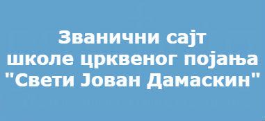 Школа Црквеног појања Св. Јован Дамаскин