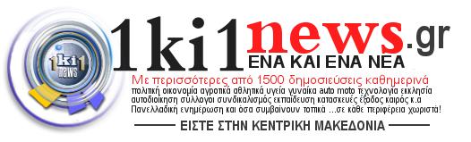 ΕΝΑ ΚΙ ΕΝΑ news Κεντρική Μακεδονία