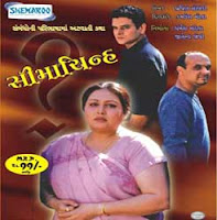 Simachinha Gujarati Natak Buy VCD