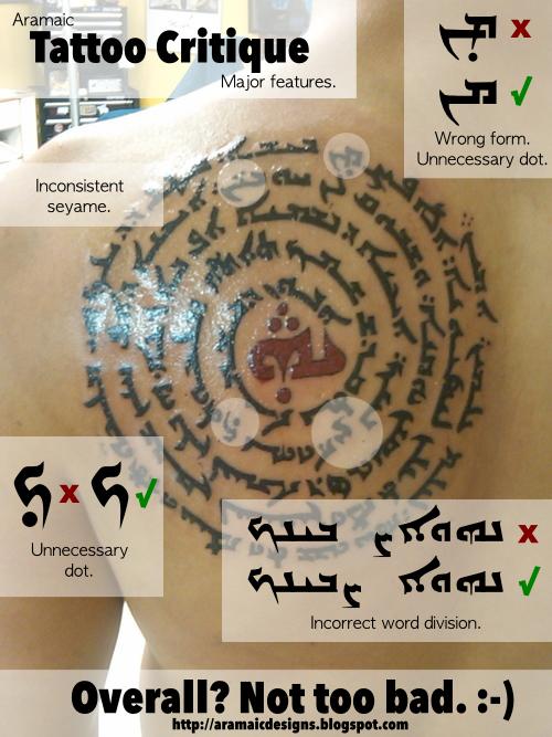 the aramaic blog aramaic tattoo critique actually not too shabby. Black Bedroom Furniture Sets. Home Design Ideas