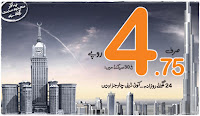 Ufone offer for Saudi Arabia and UAE