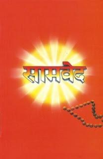 सामवेद In Hindi