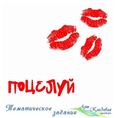 """ТЗ """"Поцелуй"""" до 06/08"""