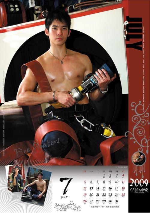 男孩味: 2013新北消防猛男月曆 (加精華回顧)