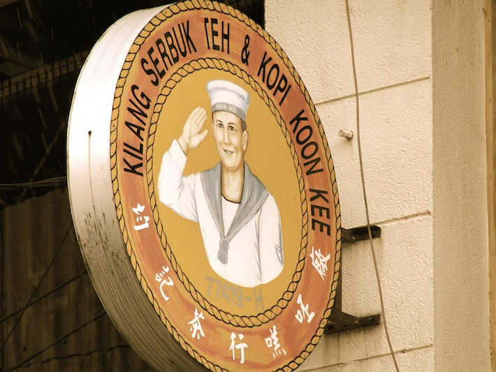 kun kee white coffee in unesco world heritage site of georgetown penang on hong kong street