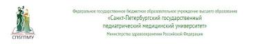 Сайт СПбГПМУ