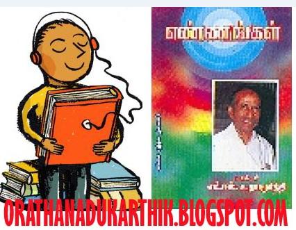 எம்.எஸ்.உதயமூர்த்தி -எண்ணங்கள் ஆடியோ வடிவில்  ENNANGAL