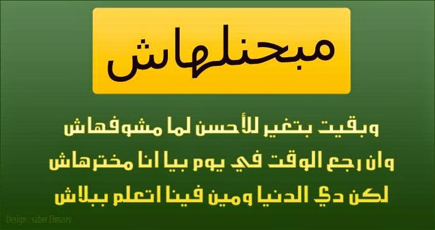 ريمكس وكلمات اغنية مبحنلهاش - غناء مصطفي حجاج - توزيع صابر المصري