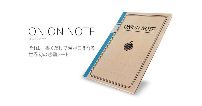 書くだけで涙がでる、世界初の感動ノート:ONION NOTE