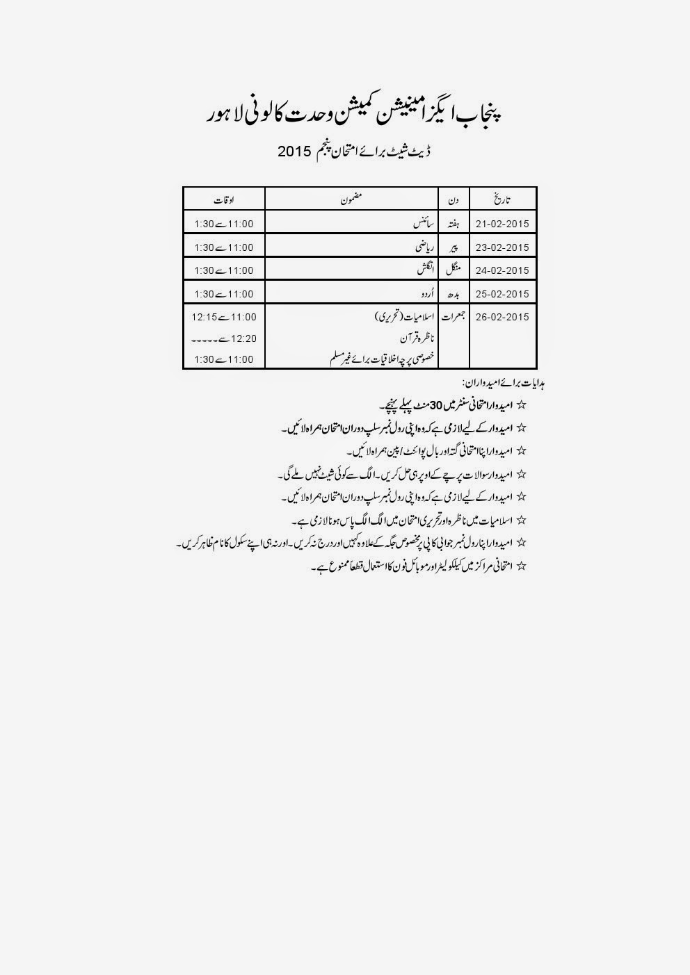 FINAL DATE SHEET OF PEC EXAMINATIONS 5TH AND 8TH 2015
