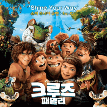 The Croods Family OST