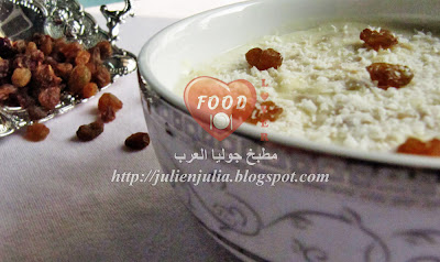 Ashura (Egyptian Wheat Pudding) حلو عاشورة