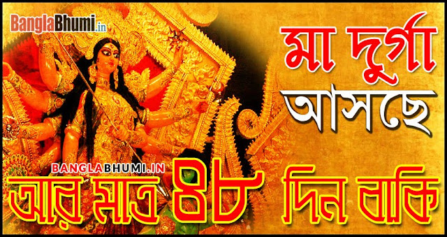 Maa Durga Asche 48 Din Baki - Maa Durga Asche Photo in Bangla