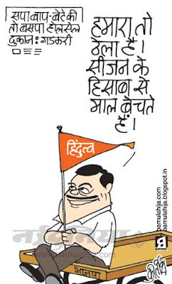 nitin gadkari cartoon, bjp cartoon, hindutva, indian political cartoon, bsp cartoon