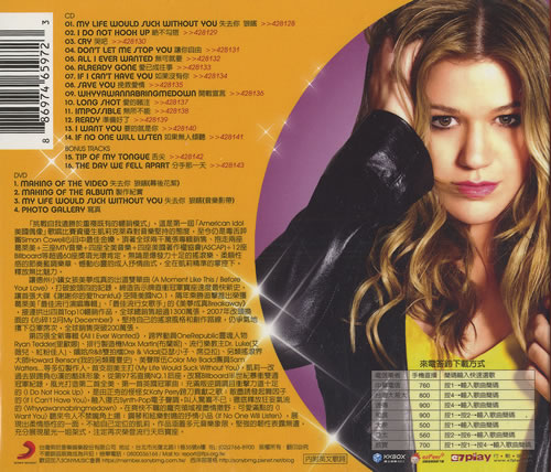 [Album] Kelly Clarkson – All I Ever Wanted (Deluxe Version ...