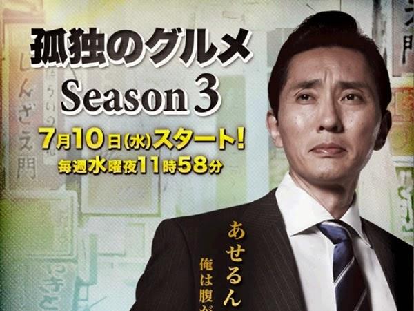 孤獨的美食家3(日劇) Kodoku no Gurume