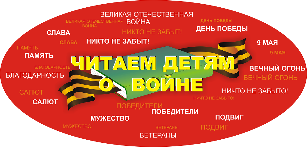 #АкцияЧитаемДетямоВойне2017